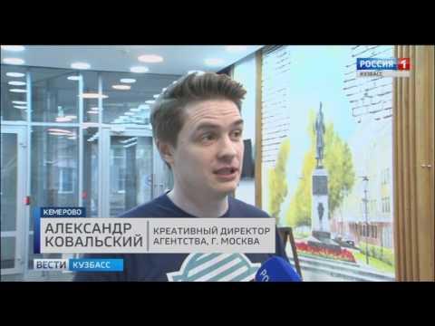 В Кемерове прошёл престижный форум дизайнеров