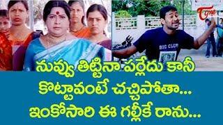 Rajendra Prasad And Telangana Shakunthala Best Comedy Scenes | NavvulaTV - NAVVULATV