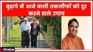 जानिए कौन से उपाय करने से बुढ़ापा खुशहाल होगा? | Guru Mantra - ITVNEWSINDIA
