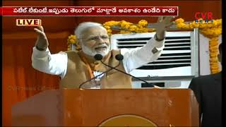 PM Modi Speech At BJP Public Meeting In LB Stadium | Telangana Elections | CVR News - CVRNEWSOFFICIAL