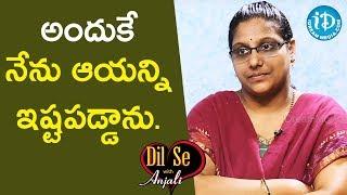 నేను అందుకే ఆయన్ని ఇష్టపడ్డాను. - Lakshmi Kumari || Dil Se With Anjali - IDREAMMOVIES