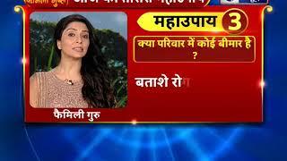 Chhath special 2018: क्या परिवार में कोई बीमार है ? करे ये उपाय || Family Guru - ITVNEWSINDIA