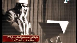Muhammed Sıddîk el-Minşâvî-Âl-i İmrân Suresi (Kendi Videosu)