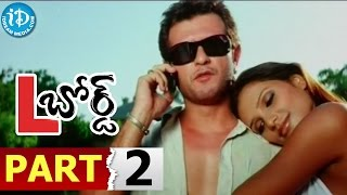 L Board Movie Part 2 || Mumaith Khan, Mika Singh || Vinod Mukhi || Bappi Lahari - IDREAMMOVIES