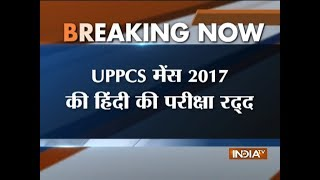 UP PCS Mains 2017 Hindi exam cancelled after students receive wrong question paper - INDIATV