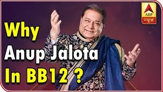 Bigg Boss 12: Why is Anup Jalota on Bigg Boss show? - ABPNEWSTV