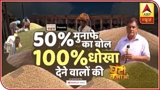 Ghanti Bajao 17.10.2018: Kota soyabean farmers unable avail 50 per cent hike in MSP - ABPNEWSTV