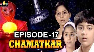 Chamatkar   Indian TV Hindi Serial Episode - 17   Sri Balaji Video - SRIBALAJIMOVIES