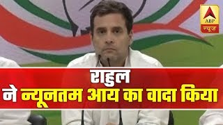 Rahul Gandhi promises 'groundbreaking' min income scheme - ABPNEWSTV