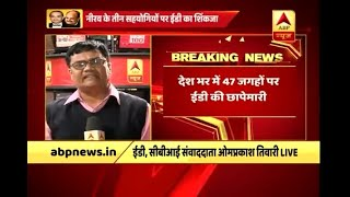 PNB Scam: ED raids 47 locations around the country in connection to the investigation - ABPNEWSTV