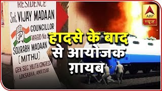 Amritsar Mishap: Congress counselor & organizer of Dussehra event absconding - ABPNEWSTV