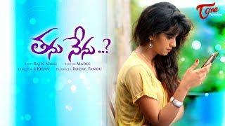Thanu Nenu | Telugu Short Film 2017 | By S Kiran Kumar - TELUGUONE