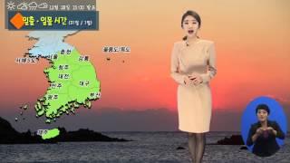 (수화방송) 2015년 일출 일몰 날씨