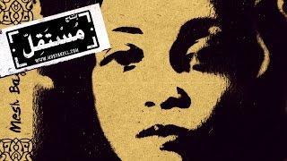 مريم صالح والمنظومة ودرويشة بمسرح الجريك كامبس بالتحرير