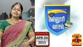 Kalloori Vasal 24-04-2015 Tips / Guidance For Management Related Studies – Thanthi TV Show