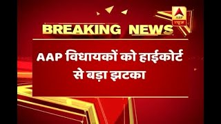 Office Of Profit Case:  Delhi HC refused to grant interim relief to Aam Aadmi Party MLAs - ABPNEWSTV