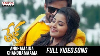 Andhamaina Chandhamaama Full Video Song  | Tej I Love You Songs | Sai Dharam Tej - ADITYAMUSIC