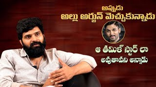 Allu Arjun praised me & told me I will be like that Tamil actor: Sree Vishnu || IndiaGlitz Telugu - IGTELUGU