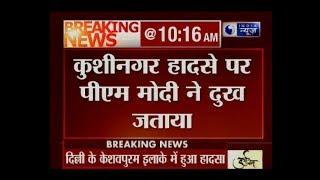 Kushinagar incident: PM मोदी ने घटना पर दुख जताया, कहा- यूपी सरकार और रेलवे लेंगे जरूरी एक्शन - ITVNEWSINDIA