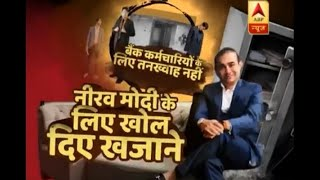 Ghanti Bajao: Dicey PROMOTIONS, No SALARY for bank employees  but CRORES for Nirav Modi - ABPNEWSTV