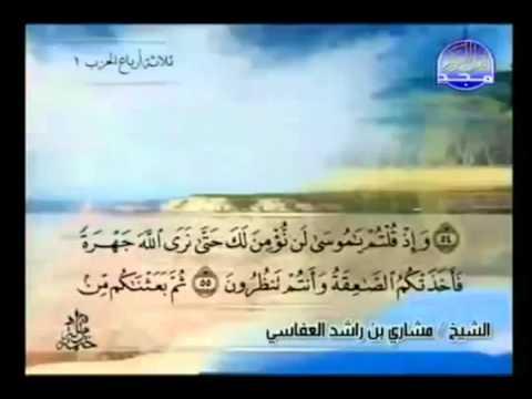 الجزء الأول (01) من القرآن الكريم بصوت الشيخ مشاري راشد العفاسي
