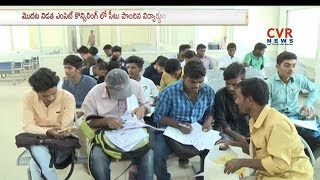 EAMCET 2018 Seat Allotment Round 1 List has been Announced : June 12th is the last date | CVR News - CVRNEWSOFFICIAL