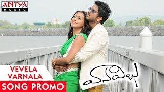 Vevela Varnala Song Promo || Vanavillu Movie ||  Pratheek, Shravya Rao || Lanka Prabhu Praveen - ADITYAMUSIC
