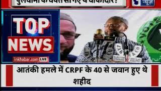 Asaduddin Owaisi attacks PM Narendra Modi over Pulwama Attack असदुद्दीन ओवैसी का नरेंद्र मोदी पर तंज - ITVNEWSINDIA