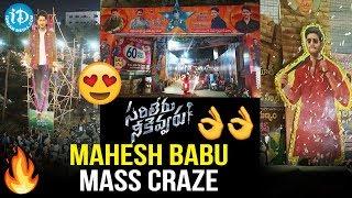 Mahesh Babu Mass Craze | Sarileru Neekevvaru | Mahesh Babu | Rashmika Mandanna | Viyayashanti - IDREAMMOVIES
