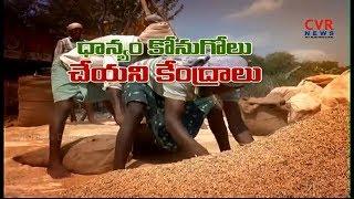 ధాన్యం కొనుగోలు చేయని కేంద్రాలు | Raithe Raju | CVR News - CVRNEWSOFFICIAL