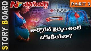Surrogacy: అమ్మతనాన్ని అంగట్లో పెట్టి అమ్మేస్తున్న కార్పొరేట్ కాసుపత్రులు || Story Board || Part 3 - NTVTELUGUHD