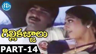 GilliKajjalu Full Movie - Part 14 ||  Srikanth || Meena || Raasi || Muppalaneni Shiva - IDREAMMOVIES