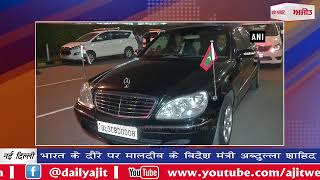 video : भारत के दौरे पर मालदीव के विदेश मंत्री अब्दुल्ला शाहिद