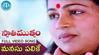 Manasu Palike Mouna Geetham Song || Romantic Song 49 || Kamal Haasan, Radhika - IDREAMMOVIES