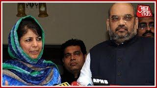 कश्मीर में BJP-PDP की दोस्ती में दरार! - AAJTAKTV