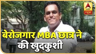 Youngster commits suicide due to unemployment in Powai - ABPNEWSTV