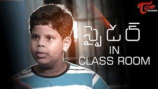 SPYDER Spoof | GST Gullu | Spyer in Class Room - TELUGUONE