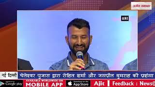video : चेतेश्वर पुजारा द्वारा रोहित शर्मा और जसप्रीत बुमराह की प्रशंसा