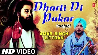 Dharti Di Pukar, Punjabi Ravidas Bhajan, AMAR SINGH LITTRAN, HD Video Song, Mera Satguru Kanshi Wala - TSERIESBHAKTI