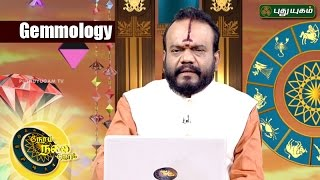 Neram Nalla Neram – Know your Astrology 23-05-2017  PuthuYugam TV Show