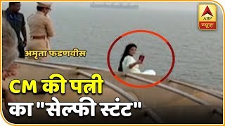 Maharashtra CM's wife crosses safety range to click selfie on board Angria - ABPNEWSTV