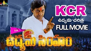 Udyama Simham Full Movie | KCR Biopic | Latest Telugu Full Movies | Sri Balaji Video - SRIBALAJIMOVIES