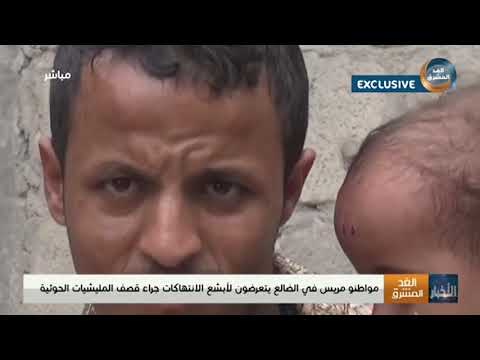 نشرة أخبار السابعة مساءً | استشهاد 6 من خبراء مشروع مسام في المخا وإصابة آخرين (25 أبريل)