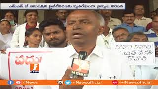 MNJ Cancer Hospital Doctors Protest Against Autonomous Status | Face To Face With Doctors | iNews - INEWS