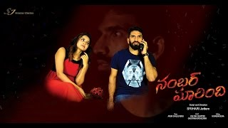 Number Maarindhi || Latest Telugu Short Film 2017 with Eng Subtitles || Directed by Srihari Jettem - YOUTUBE
