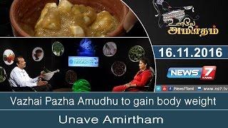 Unave Amirtham 16-11-2016 Vazhai Pazha Amudhu to gain body weight | Unave Amirdham – NEWS 7 TAMIL Show