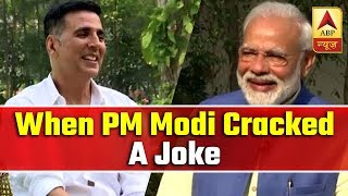 When PM Modi cracked a joke and made Akshay Kumar laugh - ABPNEWSTV