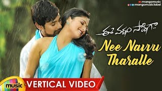 Varun Sandesh Best Romantic Song | Nee Navvu Tharalle Vertical Video | Ee Varsham Sakshiga Songs - MANGOMUSIC