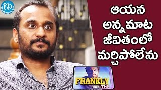 I Will Never Forget His Words - Deva Katta || Frankly With TNR || Talking Movies with iDream - IDREAMMOVIES