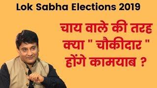 Lok Sabha Elections 2019: 2014 के चाय वाले की तरह क्या चौकीदार होंगे कामयाब, PM Narendra Modi - ITVNEWSINDIA